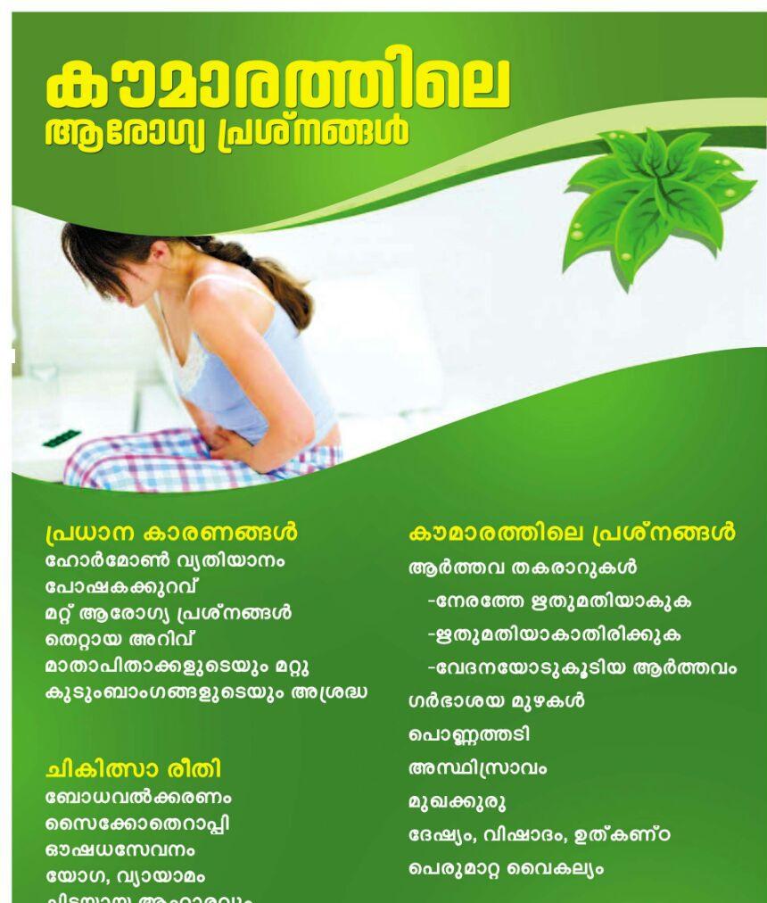 ayurvedic treatment for piles in kerala